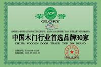 锦福门首选品牌30家.2010