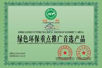 锦福门环保证.2010