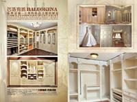 实木衣柜 (22)